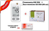"""АКЦИЯ! Глюкометр + Тест-полоски """"Bionime GS 550"""" 50 шт."""