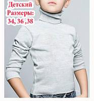 Гольф  детский для мальчика осень водолазка