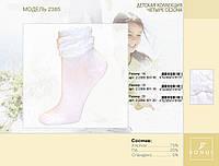 Белые нарядные носочки для девочек с рюшами (арт.2385)