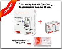 АКЦИЯ! Глюкометр + Тест-полоски Gamma Mini/Speaker 50 шт.