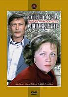DVD-фильм Одиноким предоставляется общежитие (DVD) СССР(1983)