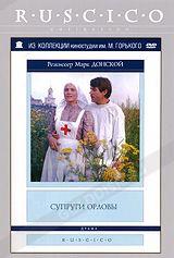 DVD-фильм Супруги Орловы (Нина Русланова) (СССР, 1978)