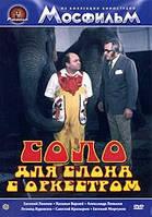 DVD-фильм Соло для слона с оркестром (DVD) СССР, Чехословакия (1975)
