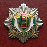 Орден за отличие в службе Погранвойск с доком.
