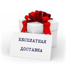 Бесплатная доставка Укрпочтой по Украине