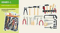 Набор инструментов 8968D-1  27 предметов, ключи, отвертки