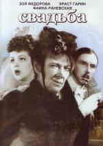 DVD-фільм Весілля (Ф. Раневська, З. Федорова) (СРСР, 1944)