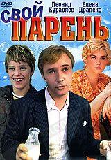 DVD-фильм Свой парень (Л.Куравлёв) (СССР, 1974)