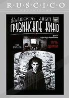 DVD-фильм Путь домой (DVD) СССР, Грузия(1981)