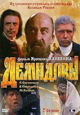 DVD-фильм Демидовы (DVD) СССР(1983)