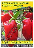 Семена перца сладкого Подарок Молдовы красный, 100г