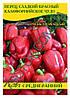 Семена перца сладкого Калифорнийское Чудо красный, 100г