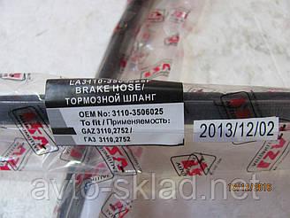Шланг гальмівний ГАЗ 3110. 2217 передній LSA