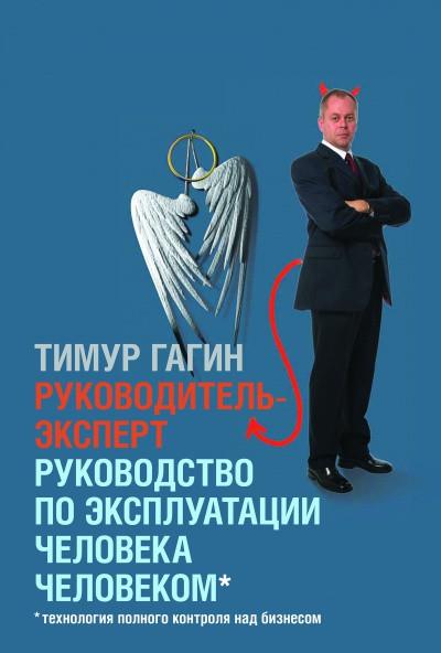 Тимур Гагин. Руководитель-эксперт. Руководство по эксплуатации человека человеком
