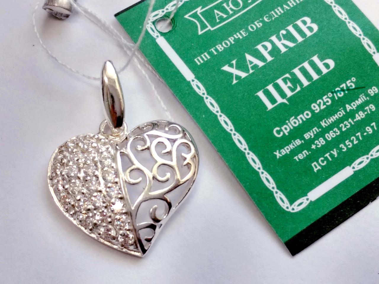Серебряная подвеска Сердце (ажур и камни)