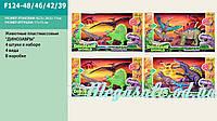Набор фигурок динозавры Dinosaur World, 4 героя в комплекте: 4 вида