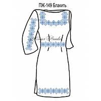 Плаття жіноче №149 Блакить