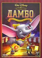 DVD-мультфильм  Дамбо (DVD) США (1941)