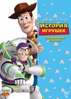 DVD-мультфильм  История игрушек (DVD) США (1995)