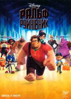 DVD-мультфильм Ральф руйнівник (DVD) США (2012)