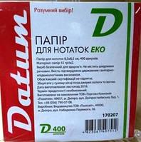 """Бумага для заметок """"Datum""""  ЭКО 85*85 (400 листов)"""