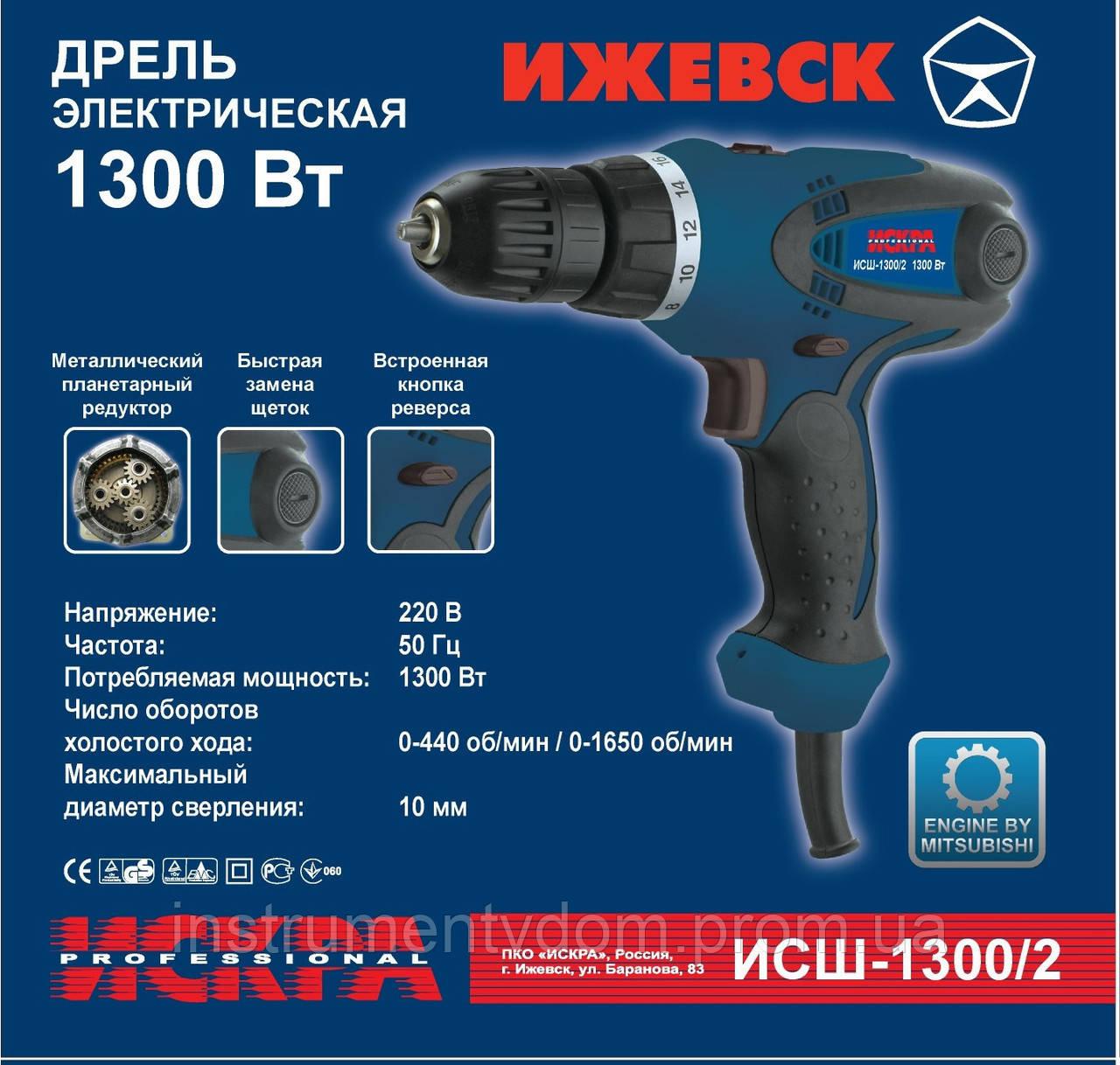 Шуруповерт сетевой Искра 1300 Вт (дрель электрическая)