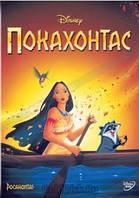 DVD-мультфильм Покахонтас (DVD) США (1995)