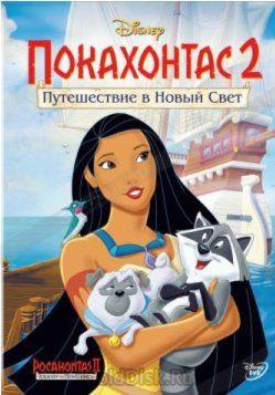 DVD-мультфильм Покахонтас 2: Путешествие в Новый Свет (США, 1998) Дисней