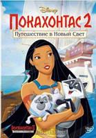 DVD-мультфильм Покахонтас 2: Путешествие в Новый Свет (DVD) США(1998)