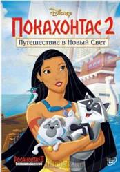 DVD-мультфільм Покахонтас 2: Подорож в Новий Світ (США, 1998) Дісней