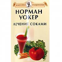 "Книга ""Лечение соками"" Норман Уокер"