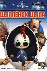 DVD-мультфільм Курча Ципа (США, 2006) Дісней