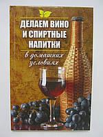 Романова М.Ю. Делаем вино и спиртные напитки в домашних условиях.
