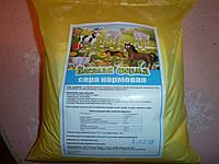 Сера кормовая 1 кг (Фасованная)