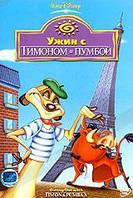 DVD-мультфильм Ужин с Тимоном и Пумбой (DVD) США (1995)