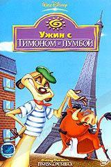 DVD-мультфільм Вечеря з Тимоном і Пумбой (США, 1995)