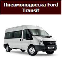 Пневмоподвеска Пневморессора Пневмоподушки Форд Транзит, фото 1