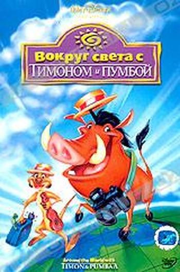 DVD-мультфильм Вокруг света с Тимоном и Пумбой (DVD) США (1995)