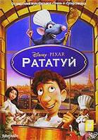 DVD-мультфильм Рататуй (DVD) США (2007)