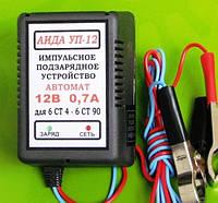 Зарядное АИДА УП-12 —автоматическое десульфатирующее для 12В АКБ 4-20А*час (мото и др. минитехника