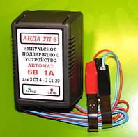 Зарядное АИДА УП-6 — автоматическое десульфататирующее для 6В АКБ 4-20А*час (мото и др. минитехника)