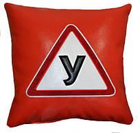 """Декоративная подушка с вышивкой логотипа машины подарок сувенир знак """"У"""""""