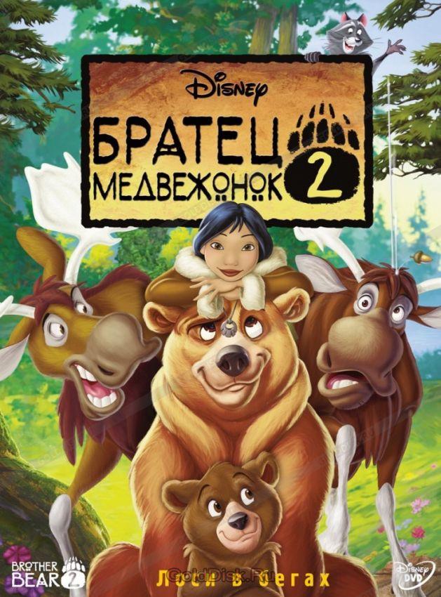 DVD-мультфильм Братец медвежонок 2: Лоси в бегах (США, 2006)