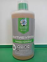 Антибурьян 1 л