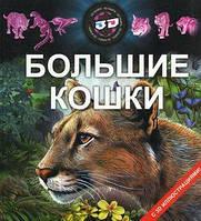 """Книга """"Большие кошки (+3D очки)"""", Киев"""