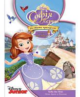DVD-мультфильм Софія Перша: як стати принцесою (DVD) США (2013)