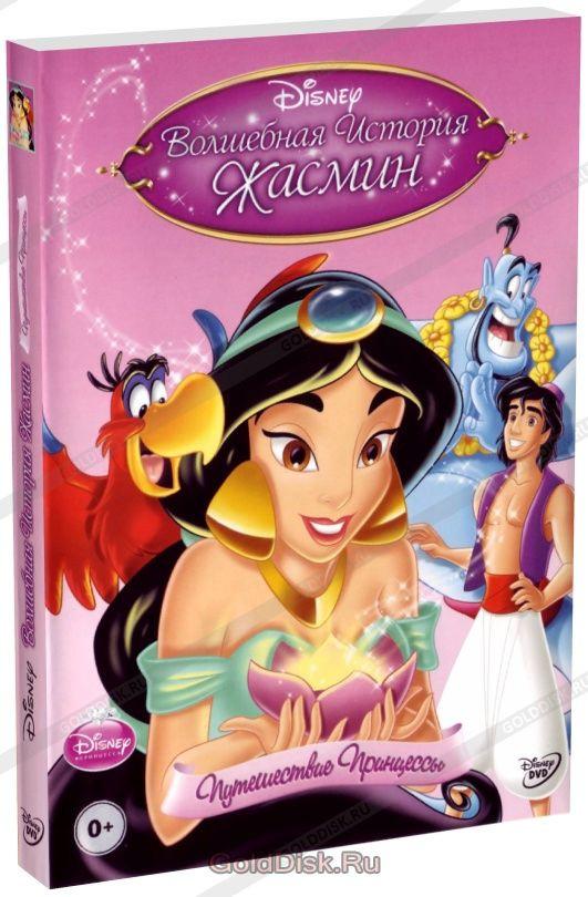 DVD-мультфильм Волшебная история Жасмин: Путешествие Принцессы (DVD) США (1994)