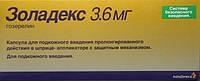 Золадекс депокапс д/подк. введ 3,6мг шприц-апликат, Астра Зенека