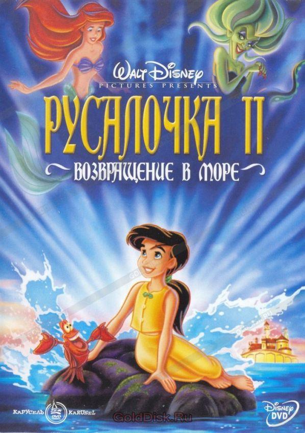 DVD-мультфильм Русалочка 2. Возвращение в море (США, 2000) Дисней