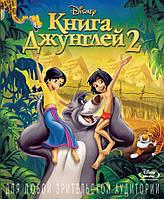 DVD-мультфильм Книга джунглей 2 (DVD) США, Австралия (2003)